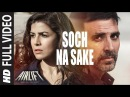 Soch Na Sake FULL VIDEO SONG AIRLIFT Akshay Kumar, Nimrat Kaur Arijit Singh, Tulsi Kumar