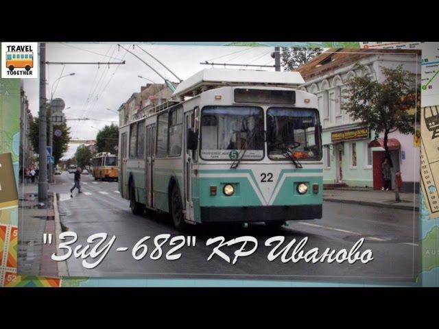 Транспорт в России. Троллейбус ЗиУ-682 КР Иваново | Transport in Russia. Trolleybus ZiU