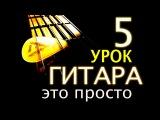 ГИТАРА - ЭТО ПРОСТО! УРОК 5 - КАК ИГРАТЬ ПЕРЕБОРОМ. Aleksandr Semenchenko