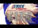【PV】TVアニメ「プリンス・オブ・ストライド オルタナティブ」番宣CM 30秒ver.