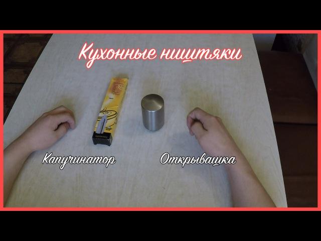 Кухонные ништяки. Посылки с Aliexpress. Обзор, и применение в действии.