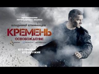 Кремень. Освобождение - Серия 1 (1080p HD) 2013