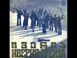 ივერია - საქართველოს მანანები (1980)