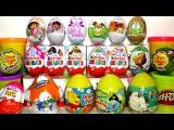 30 Киндер Сюрприз игрушки Барбоскины, Лунтик, Маша и Медведь, Фиксики, Смешарики Surprise Eggs #киндерсюрприз #игрушки #машаимедведь #барбоскины #лунтик #фиксики #смешарики #мультики #видеодлядетей #юмор #позитив