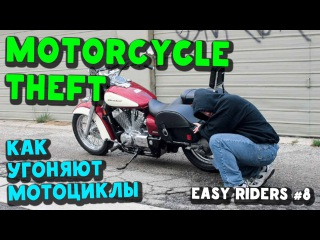 Motorcycle theft / Угнать за 60 секунд мотоцикл