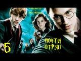 Гарри Поттер и Орден Феникса ► Прохождение #5 ► ПОЧТИ ОТРЯД