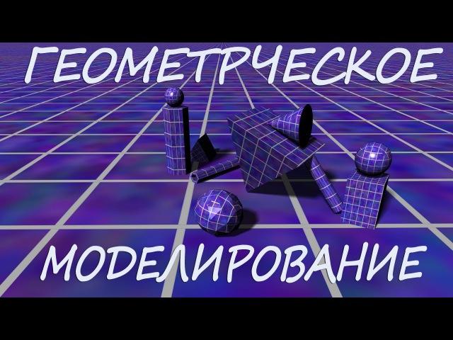 Внешняя геометрия многогранников. Изгибаемые многогранники dytiyzz utjvtnhbz vyjujuhfyybrjd. bpub,ftvst vyjujuhfyybrb