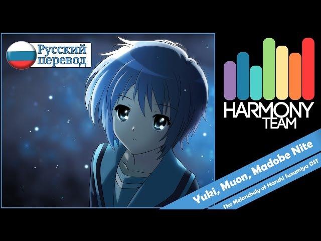[The Melancholy of Haruhi Suzumiya RUS cover] Melody Note - Yuki, Muon, Madobe Nite [Harmony Team]