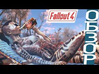 Обзор игры fallout 4 | Не вышедший трейлер fallout 4 | Скрытая кульминация игры |Автор не м*дак