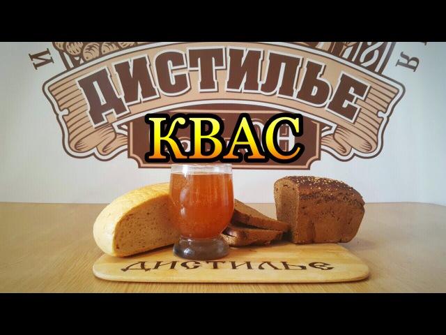 Хлебный квас своими руками / Bread kvass own hands