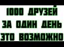 Vkrutilka - Бесплатная накрутка друзей вконтакте, накрутка подписчиков вк2016Без программ