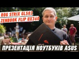 Презентация ноутбуков ASUS: Rog Strix GL502, Zenbook UX360