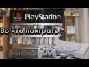 Во что поиграть на PlayStation 03 Аладдин на PS1 Ранний Run'n'Gun