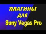 где скачать плагины для Sony Vegas Pro