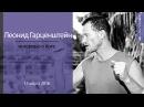 Леонид Иосифович Гарценштейн   Интервью мастера йоги проекту SLAVYOGA   Март 2016