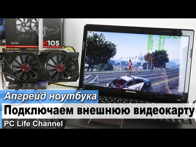 EGPU - Как подключить внешнюю видеокарту?