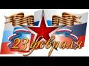 Концерт на 23 Февраля Западно-Уральский технологический техникум г. Краснокамск 2016