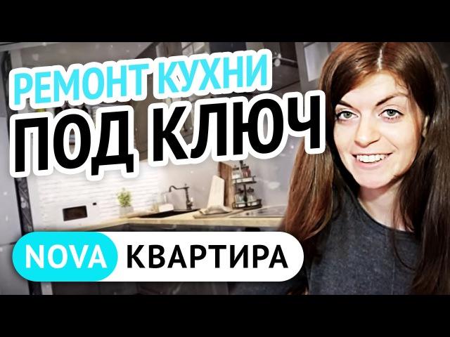 Ремонт кухни в СПБ Клиент счастлив и доволен ремонтом кухни в СПБ НоваКвартира