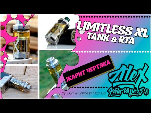 Limitless XL Tank RTA | by iJOY Limitless Mod Co | жарит чертяка