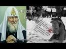 Спасибо Гундяеву. Беспредельщики РПЦ в Ростокино.