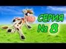 Веселая Alawar ИГРА для детей Супер Корова – Прохождение игры про Суперкорову 8 Серия Super-Cow game