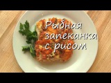 Кулинария от Добрыни! Запеканка с рисом и рыбой!