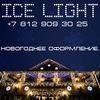 Ice Light | Новогоднее оформление фасадов