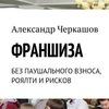 ФРАНШИЗА БЕЗ ПАУШАЛЬНОГО ВЗНОСА, РОЯЛТИ и РИСКОВ