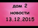дом 2 новости 13 12 2015
