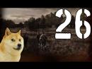 Приключения Собаки-биатлониста в Stalker ОП-2 №26