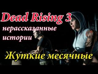 Dead Rising 3 - Жуткие месячные (нерассказанные истории) или Девушка с татуировкой дракона