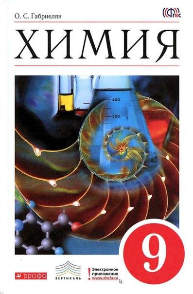 учебник химии габриелян 11 класс читать онлайн