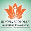 Школа здоровья Дмитрия Самсонова