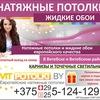 Натяжные потолки в Витебске и области