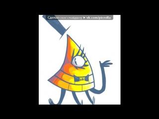 «билл сайфер класс» под музыку (Гравити фолз) Песня Билла Сайфера - Стар против сил зла. Picrolla