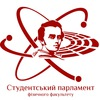 Студентський парламент фізичного факультету КНУ