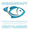 Аквариумистика Ульяновск, аквариумы и рыбки
