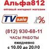 Альфа812 Оптовый интернет магазин