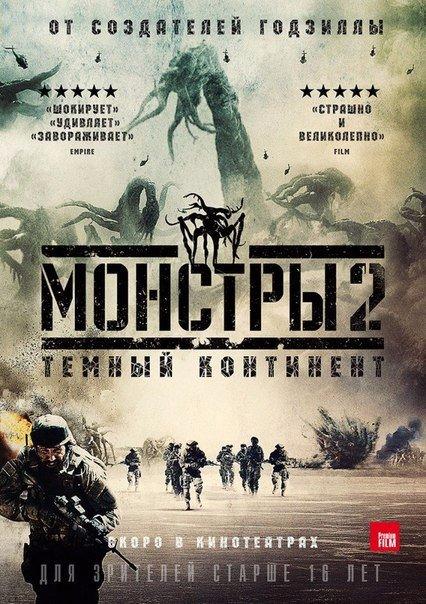 ????Монстры 2: Тёмный континент (2015)