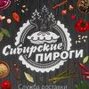 Служба доставки «Сибирские Пироги» Новосибирск