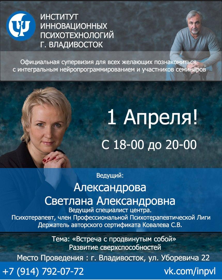 """Афиша Владивосток Официальная супервизия института: """"Встреча с про"""