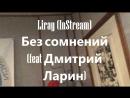 ТИЗЕР Liray (InStream) - Без сомнений (feat Дмитрий Ларин)