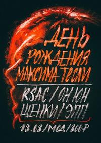 RSAC / Он Юн / Щенки / ЭПП / 13 марта