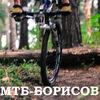МТБ-Борисов