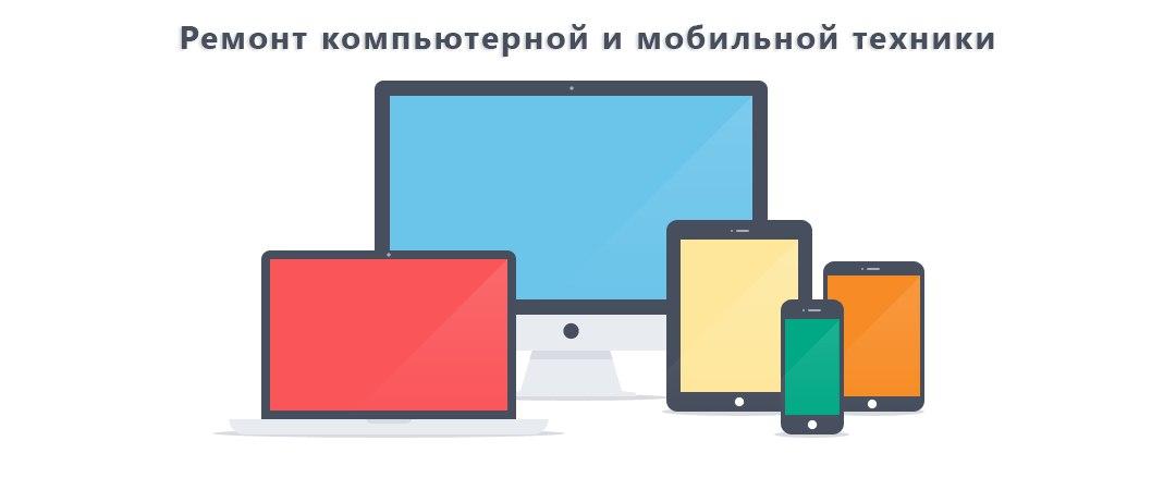 Ремонт ноутбуков, телефонов, компьютеров Оренбург ФОТО