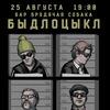 25.08 ▋ БЫДЛОЦЫКЛ ▋ Впервые в Новосибирске