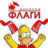 Флаги-Иркутск