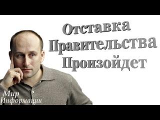 Николай Стариков - что ждет Россию в 2016 году? Почему не меняют бесполезное правительство? Угрожает ли России революция?