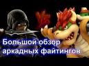 Большой обзор аркадных файтингов от Mortal Kombat до Smash Bros