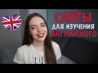 ТОП-10 лучших сайтов для изучения английского языка | Нина Коробко